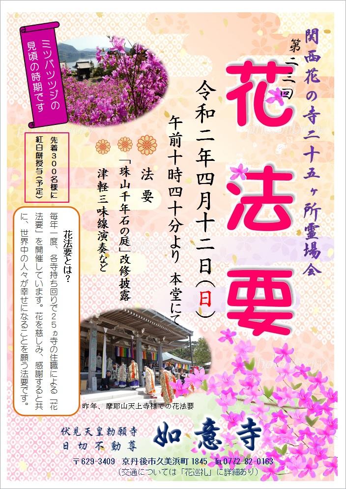 http://www.nyoiji.com/news/images/hanahouyou.jpg
